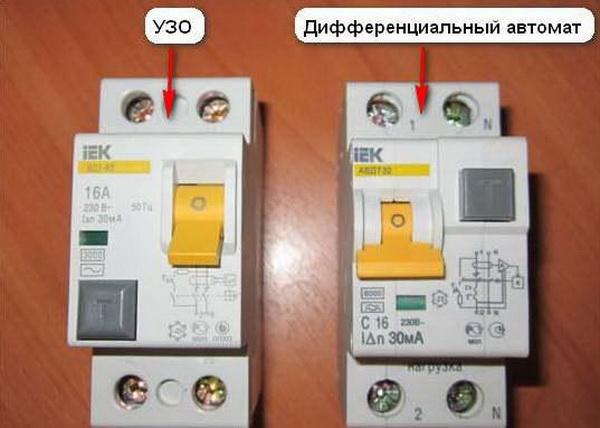 Отличие дифавтомата от УЗО – в чем разница 3