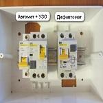 Отличие дифавтомата от УЗО – в чем разница 1